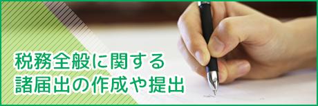 税務全般に関する諸届出の作成や提出